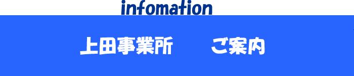 レントオール長野 上田事業所